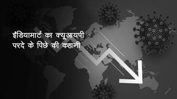 इंडियामार्ट का क्यूआईपी: परदे के पीछे की कहानी- स्मार्ट मनी