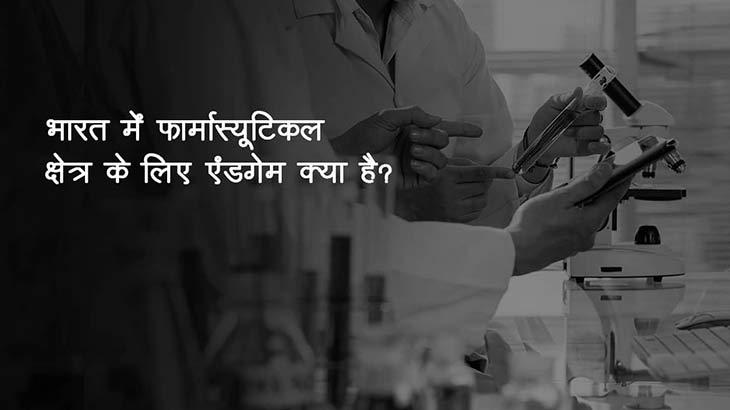 भारत में फार्मास्यूटिकल क्षेत्र के लिए एंडगेम क्या है? - स्मार्ट मनी