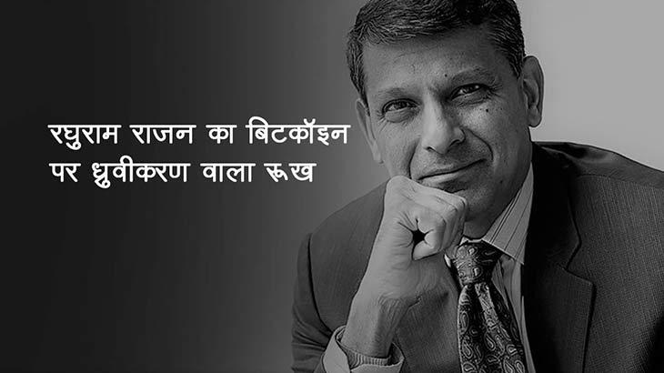 बिटकॉइन पर रघुराम राजन - स्मार्ट मनी