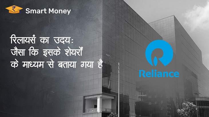 भारत में रिलायंस इंडस्ट्रीज की सफलता की कहानी - स्मार्ट मनी