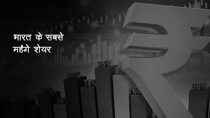 भारत में महंगे शेयरों की सूची- स्मार्ट मनी