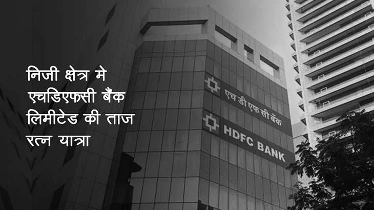 निजी क्षेत्र में एचडीएफसी बैंक लिमिटेड की ताज रत्न यात्रा - स्मार्ट मनी