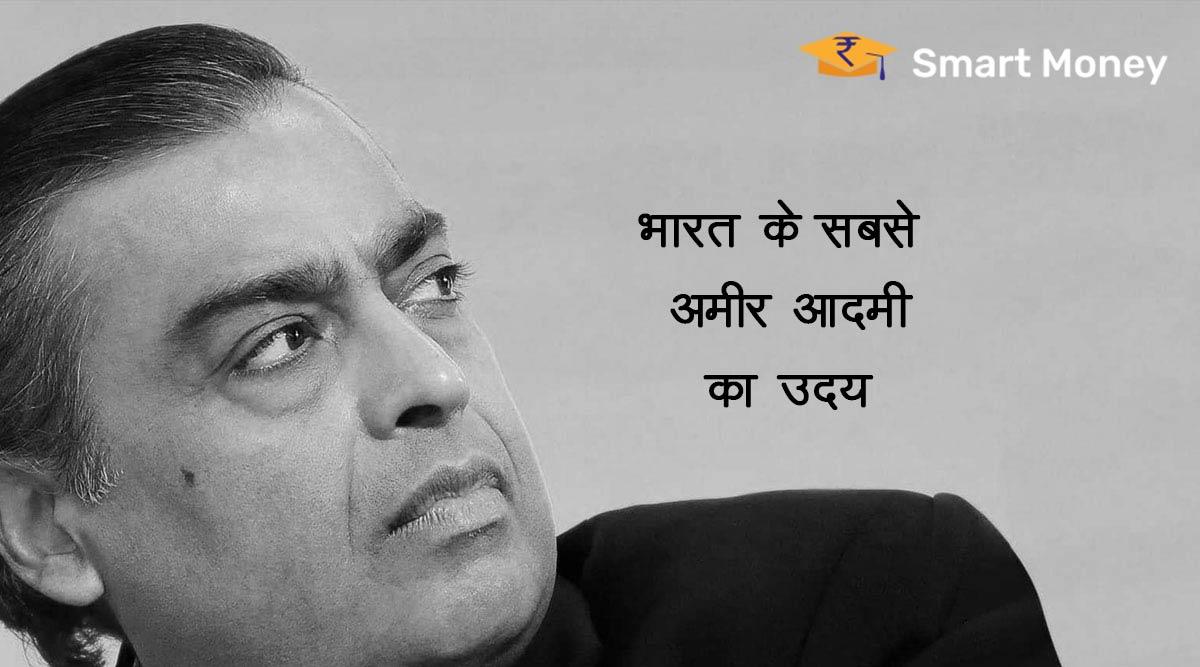 मुकेश अंबानी भारत के सबसे अमीर आदमी